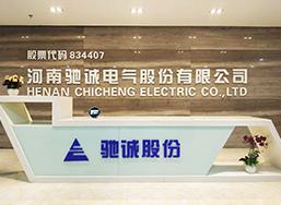 驰诚电气邀您共赴2015(第18届)中国国际燃气、供热技术与设备展览会