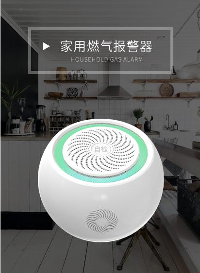家用beplay手机客户端下载报警器