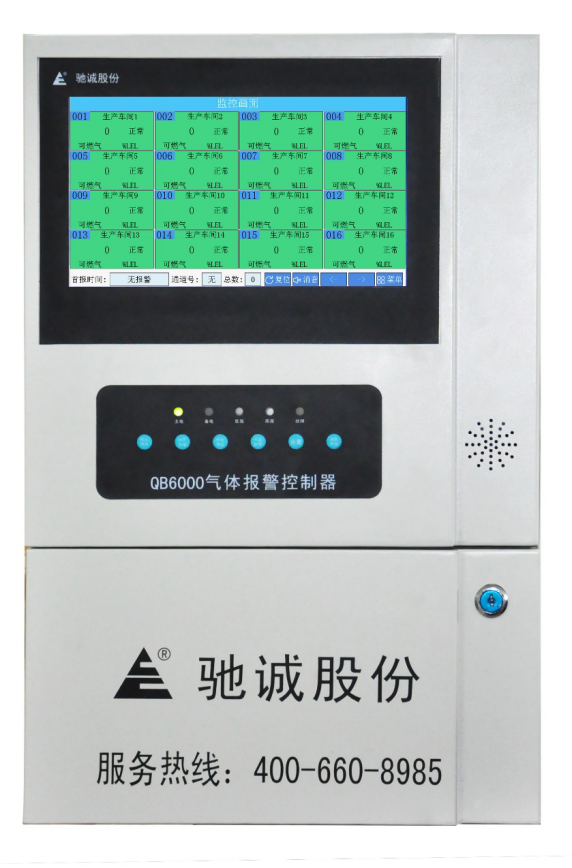创新赢未来 驰诚电气QB6000气体报警控制器惊艳亮相