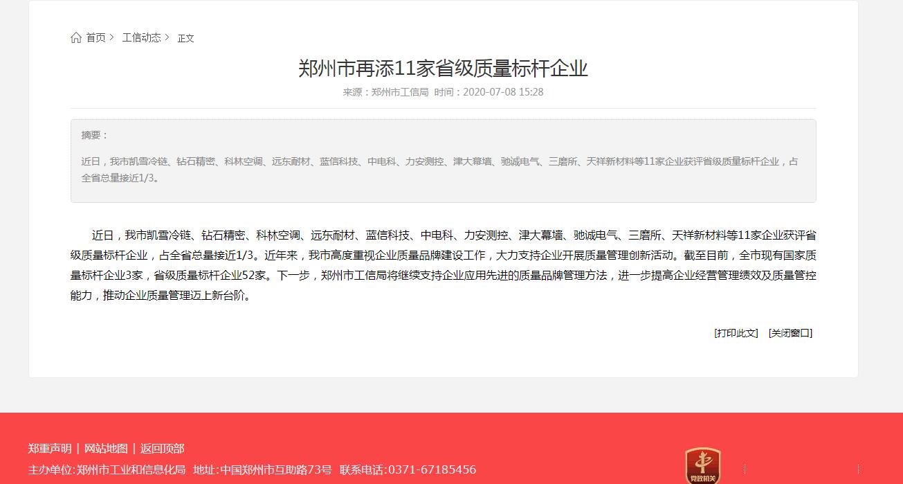 """精益管理项目见成效 beplay手机下载电气获评2020年度""""河南省质量标杆企业"""""""