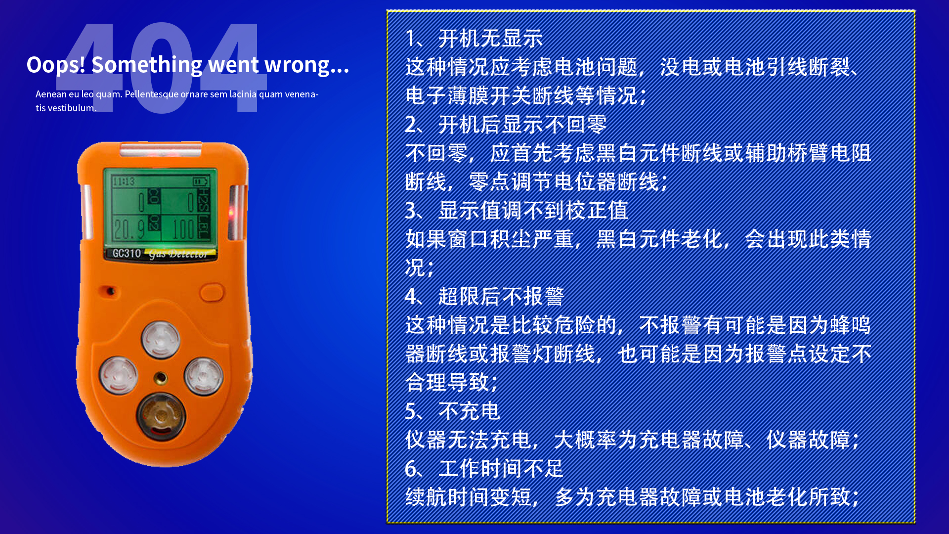 beplay手机下载电气便携式beplay手机客户端下载报警器常见故障原因分析