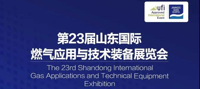 beplay手机下载电气即将参展第23届山东国际燃气应用与技术装备展览会