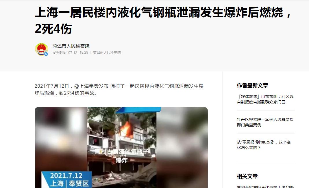 居民楼爆炸致2死4伤| 燃气安全事故何时休?