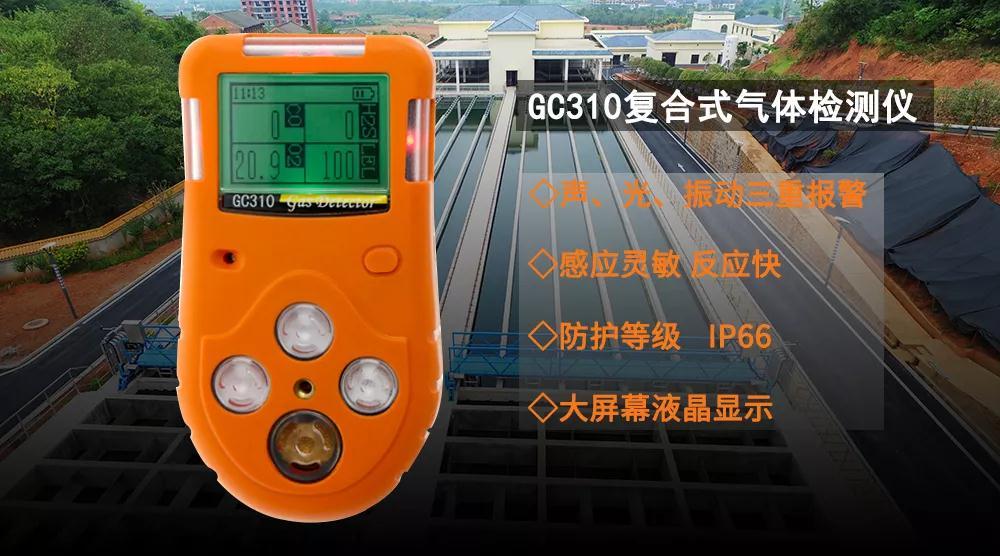 beplay手机客户端下载检测报警器在污水处理厂中的应用