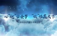 2018驰诚股份企业宣传片