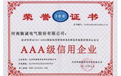 3A级信用 荣誉证书
